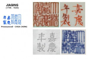 jiaqing � buy chinese antiques