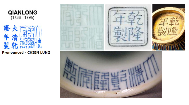Qing Dynasty Marks Chinese Antiques