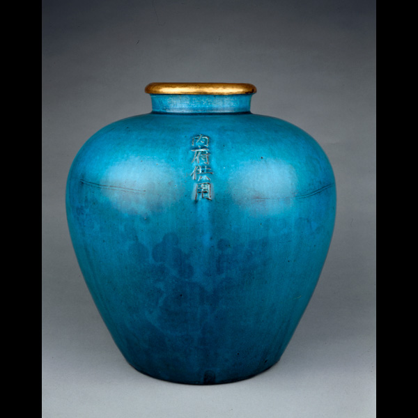 Turquoise Wine Jar Ming Dynasty The Percival David