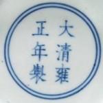 Qing Dynasty Marks