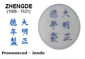 Ming Dynasty Marks