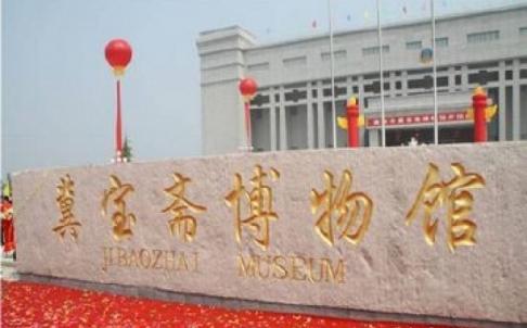 Hebei Ji Bao Zhai Museum