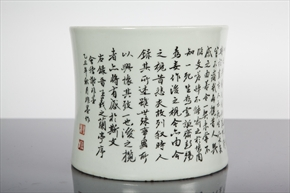 Lot: 161  |  Estimate: £600 - £800  CHINESE CERAMIC BRUSH POT with Chinese script on the waisted body, 16.5cm high, 19.5cm diameter. Real value £10