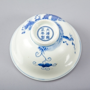 Lot: 167  |  Estimate: £500 - £700 CHINESE BLUE AND WHITE TEA BOWL the exterior decorated with blossom motifs, the interior with central floral motif, six character mark to base, 12cm diameter, 5.5cm high. Real Value £10