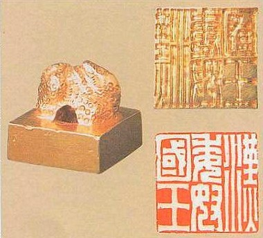 The King of Na gold seal is a solid gold seal believed to have been cast in China and given by a Chinese emperor to a diplomatic envoy from Japan in the year 57 AD. It was discovered in the year 1784 on Shikanoshima Island in Fukuoka Prefecture, Japan. The seal is currently in the collection of the Fukuoka City Museum in Japan. [Photo/people.cn]
