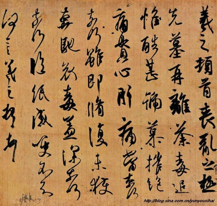 Sang Luan Tie by Wang Xizhi, a Chinese calligrapher traditionally referred to as the Sage of Calligraphy, who lived during the Jin Dynasty (265–420). It's believed to have been brought to Japan by the Chinese monk Jianzhen, who helped to propagate Buddhism in the country. [Photo/people.cn]