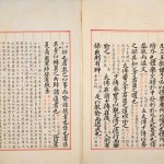 600-year-old Chinese book found in California