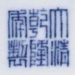 清 Qing Reign Marks-乾隆 Qianlong Period