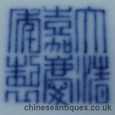 清 Qing Reign Marks-嘉慶 Jiaqing