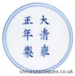 清 Qing Reign Marks-雍正 Yongzheng Period