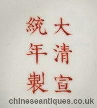 清 Qing Reign Marks-宣統 Xuantong Period