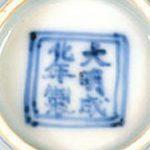 明 Ming Reign Marks-成化 Chenghua Period