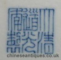 清 Qing Reign Marks-道光 Daoguang