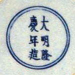 明 Ming Reign Marks-隆慶 Longqing Period