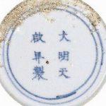 明 Ming Reign Marks-天啓 Tianqi Period