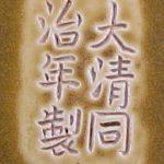 清 Qing Reign Marks-同治 Tongzhi Period