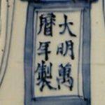 明 Ming Reign Marks-萬曆 Wanli Period