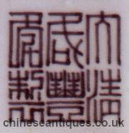 清 Qing Reign Marks-咸豐 Xianfeng Period