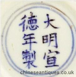 明 Ming Reign Marks-宣德 Xuande Period