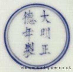 明 Ming Reign Marks-正德 Zhengde Period