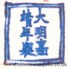 明 Ming Reign Marks-嘉靖 Jiajing Period