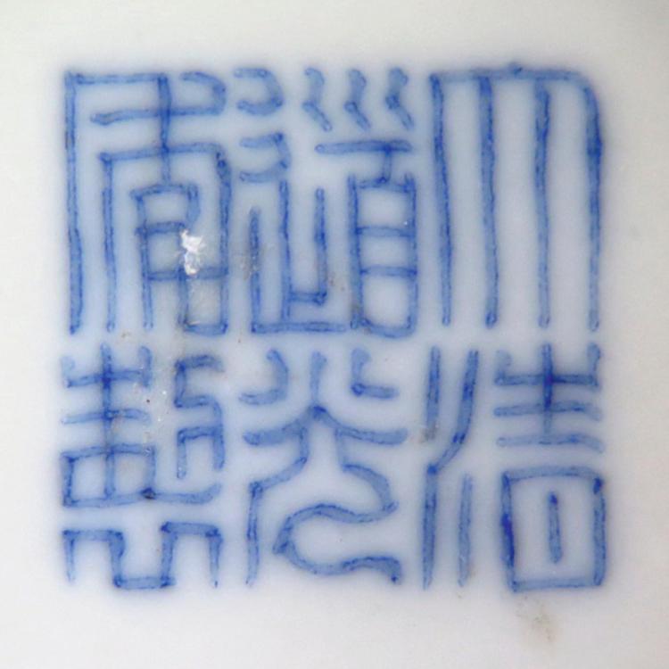 Daoguang Seal Mark - Zhuanshu Script
